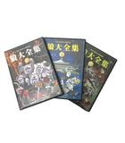MAN WITH A MISSION 狼大全集 1~3 DVD 3本セット