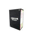 DVD 大相撲大全集 平成の名力士 5巻セット 0303