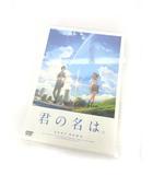 DVD 君の名は スタンダード・エディション 0405