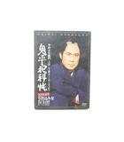 鬼平犯科帳 DVD スペシャル 引き込み女 /Z