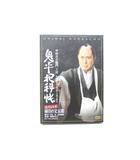 鬼平犯科帳 DVD スペシャル 雨引の文五郎 /Z