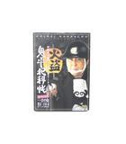 鬼平犯科帳 DVD スペシャル 一寸の虫 /Z