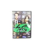 DVD スペック SPEC 天 /Z