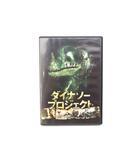 DVD ダイナソープロジェクト /Z