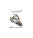 DVD 関ジャニ∞ PUZZLE TOUR 2009 in東京ドーム /Z