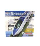 カトー KATO Nゲージ スターターセット 500系 新幹線 のぞみ 10-003