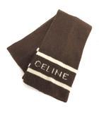 セリーヌ CELINE マフラー ストール ウール 茶 ブラウン /EK