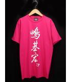 楽天イーグルス Tシャツ テーマカラー 37 嶋 M ピンク
